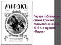 Перша публікація віршів Єсеніна з'явилася на початку 1914 р. у журналі «Світ»