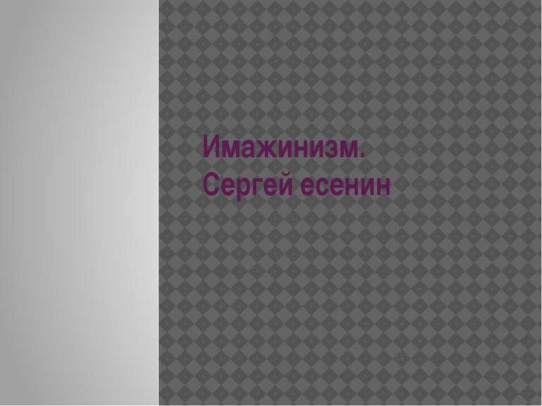 Имажинизм. Сергей Есенин