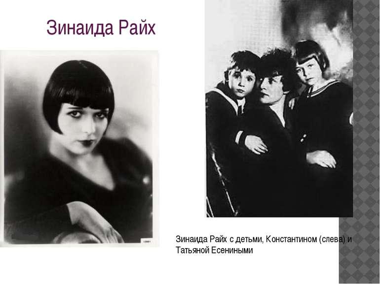Зінаїда Райх Зінаїда Райх з дітьми, Костянтином (ліворуч) і Тетяною Есениными
