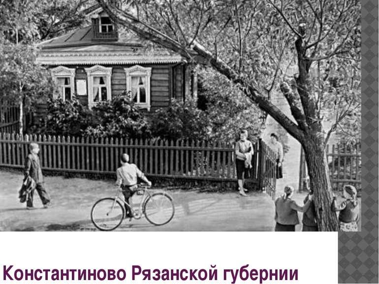Костянтинове Рязанської губернії