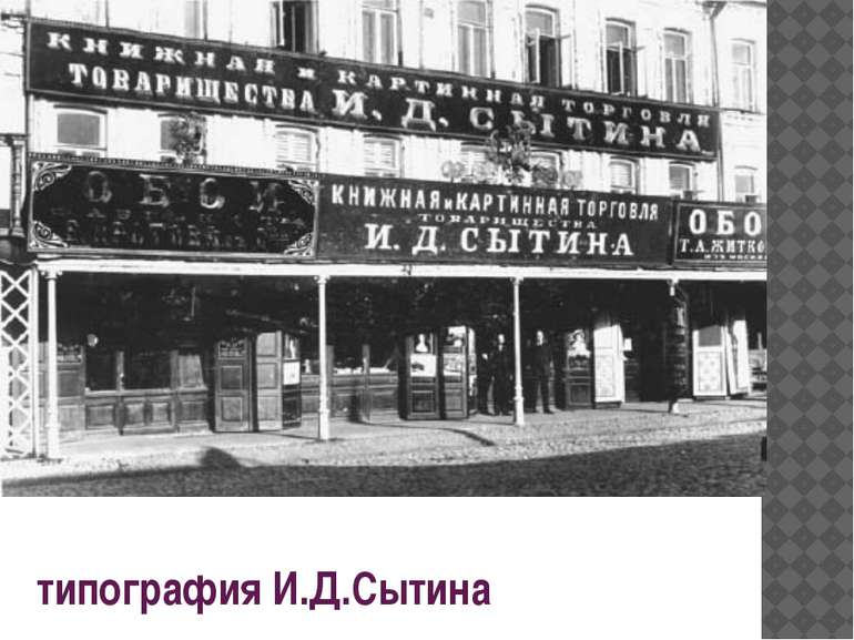 друкарня І. Д. Ситіна