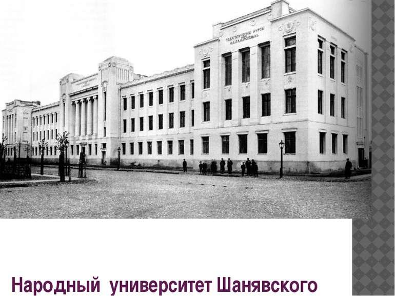 Народний університет Шанявського