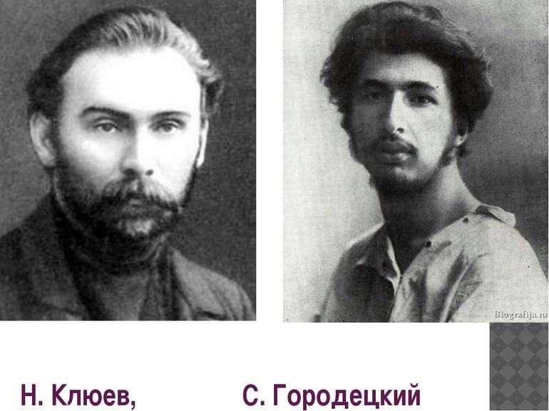 Н. Клюєв, С. Городецький