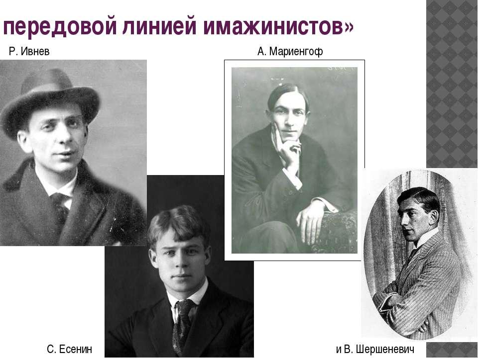 передовой линией имажинистов» С. Есенин Р. Ивнев А. Мариенгоф и В. Шершеневич