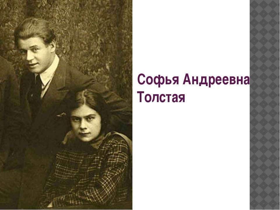 Софія Андріївна Толстая
