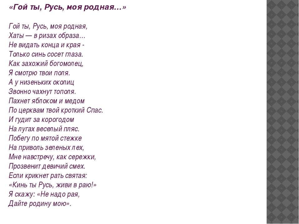 «Гой ти, Русь, моя рідна...» Гой ти, Русь, моя рідна, Хати - в ризах образу.....