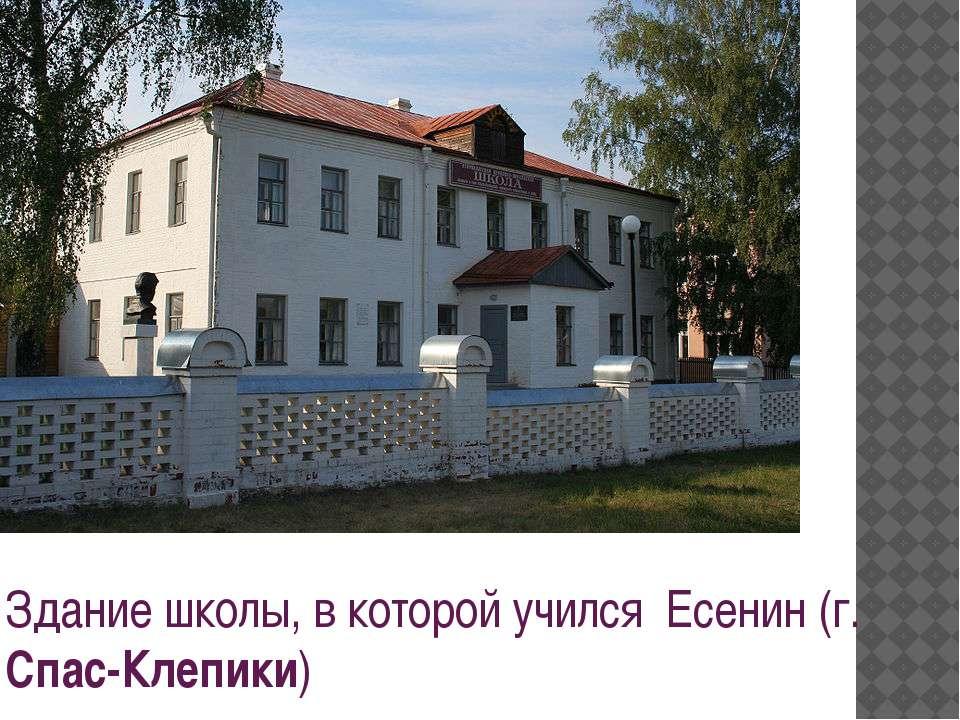 Будівля школи, в якій навчався Єсенін (р. Спас-Клепики)