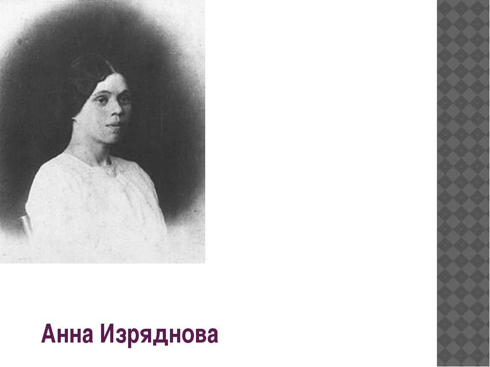 Ганна Ізряднова