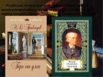 Російська літературапродовжує розвиватись у загальноєвропейському культурном...
