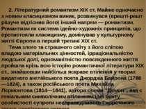 2. Літературний романтизм ХІХ ст. Майже одночасно з новим класицизмом виник, ...