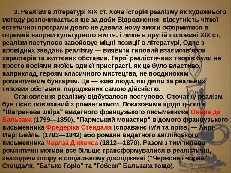 3. Реалізм в літературі ХІХ ст. Хоча історія реалізму як художнього методу ро...