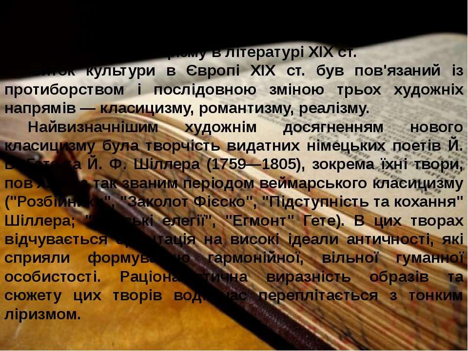1.Розвиток класицизму в літературі ХІХ ст. Розвиток культури в Європі XIX ст....