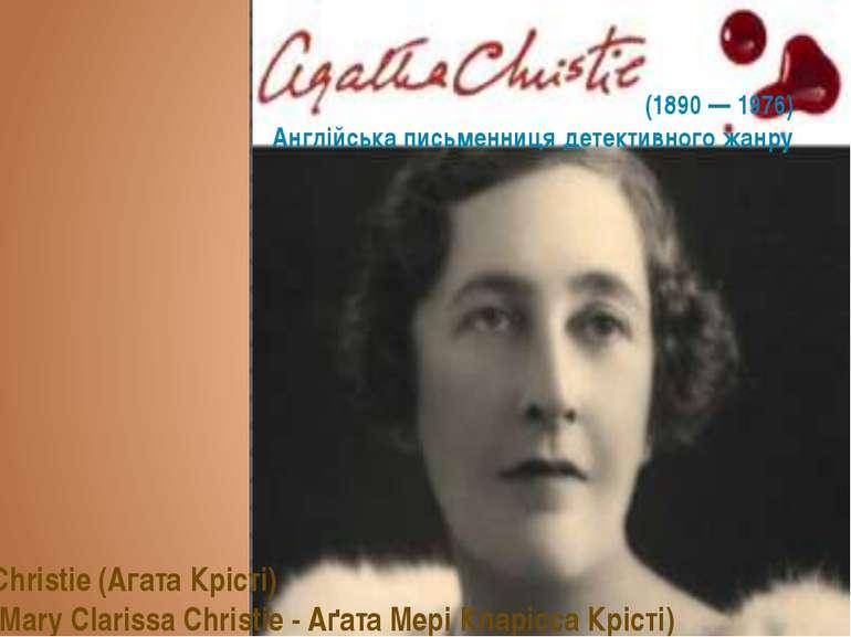 Agatha Christie (Агата Крісті) (Agatha Mary Clarissa Christie - Аґата Мері Кл...