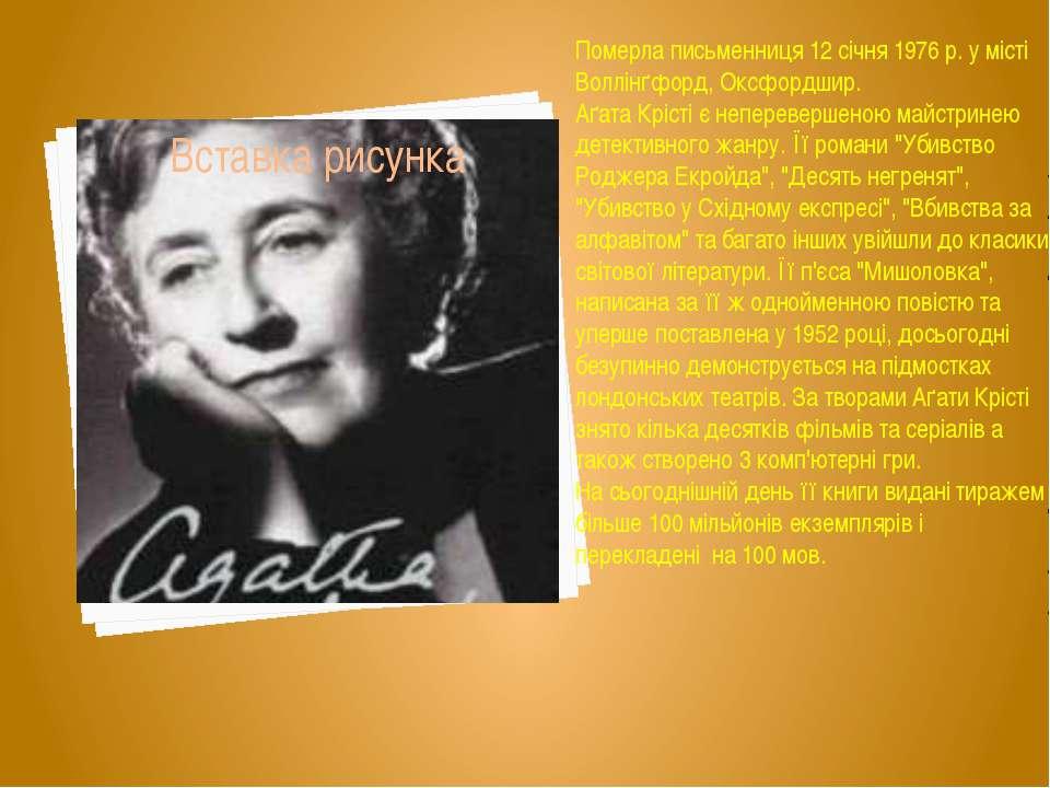 Померла письменниця 12 січня 1976 р. у місті Воллінґфорд, Оксфордшир. Аґата К...
