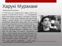 Харукі Муракамі Японський письменник У 1979 році світ побачила його перша пов...