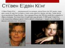 Сті вен Е двін Кі нг Сті вен Е двін Кі нг — американський письменник, автор б...