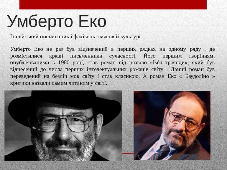 Умберто Еко Італійський письменник і фахівець з масовій культурі Умберто Еко ...