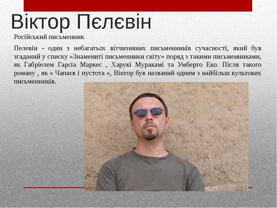 Віктор Пєлєвін Російський письменник Пелевін - один з небагатьох вітчизняних ...