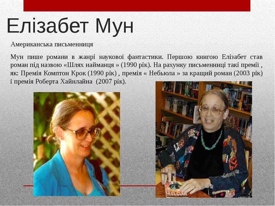 Елізабет Мун Американська письменниця Мун пише романи в жанрі наукової фантас...