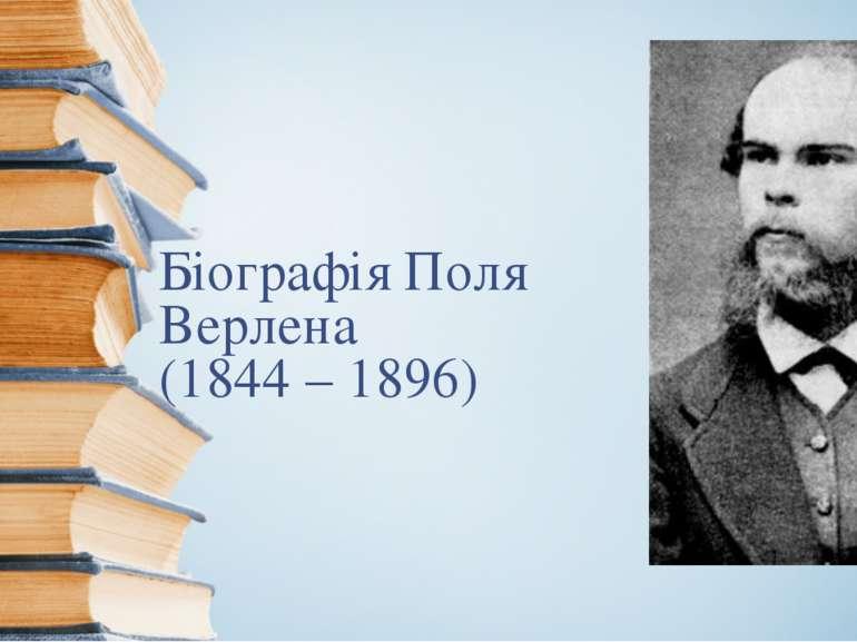 Біографія Поля Верлена (1844 – 1896)