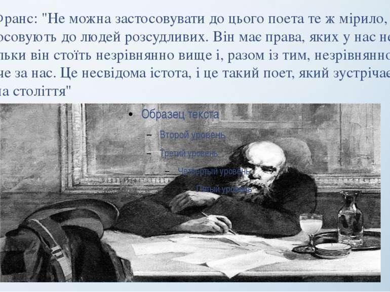 """А. Франс: """"Не можна застосовувати до цього поета те ж мірило, яке застосовуют..."""