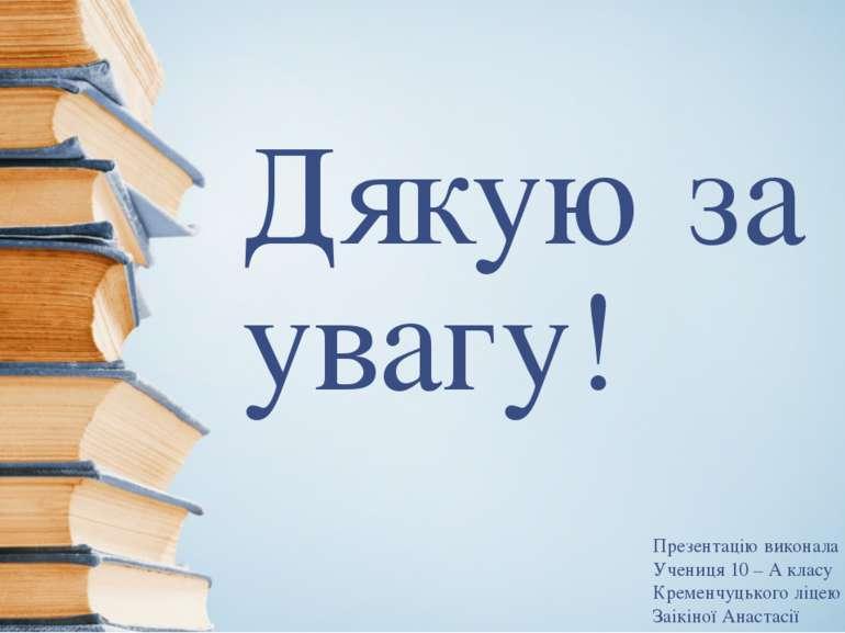 Дякую за увагу! Презентацію виконала Учениця 10 – А класу Кременчуцького ліце...