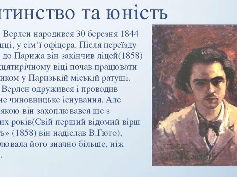 Поль Верлен народився 30 березня 1844 р. в Мецці, у сім'ї офіцера. Після пер...