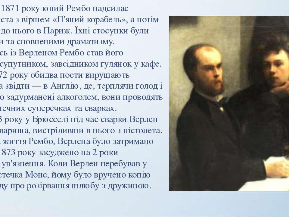 У серпні1871року юнийРембонадсилає Верлену листа з віршем«П'яний корабел...