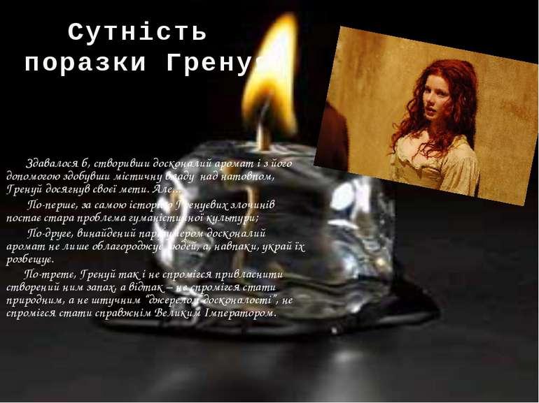 Сутність поразки Гренуя Здавалося б, створивши досконалий аромат і з його доп...