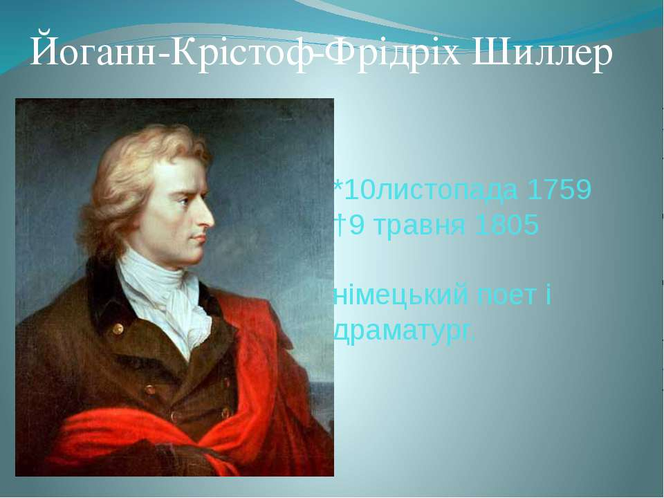 *10листопада1759 †9 травня1805 німецькийпоеті драматург. Йоганн-Кріст...