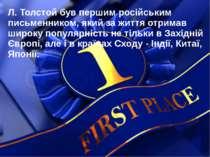 Л. Толстой був першим російським письменником, який за життя отримав широку п...