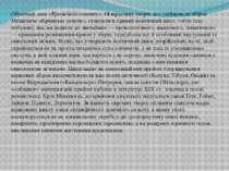 Образний світ «Кримських сонетів».18 віршових творів, що увійшли до збірки М...