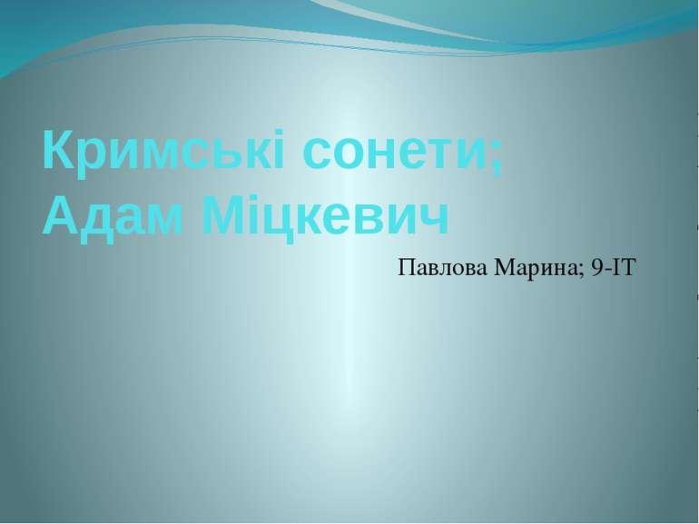 Кримські сонети; Адам Міцкевич Павлова Марина; 9-ІТ