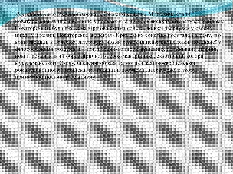 Довершеність художньої форми.«Кримські сонети» Міцкевича стали новаторським ...