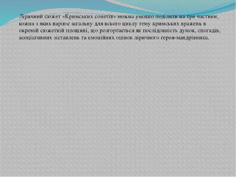 Ліричний сюжет «Кримських сонетів» можна умовно поділити на три частини, кожн...