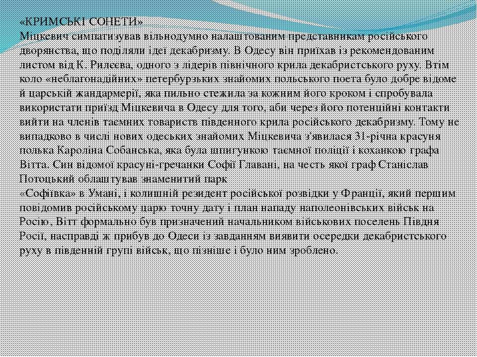 «КРИМСЬКІ СОНЕТИ» Міцкевич симпатизував вільнодумно налаштованим представника...
