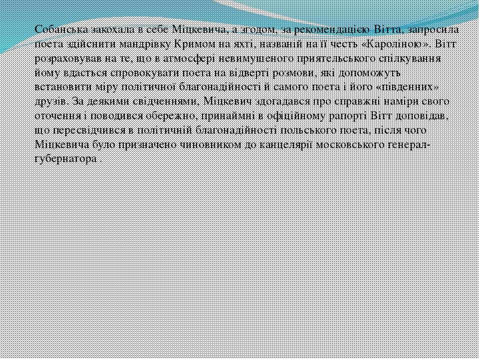 Собанська закохала в себе Міцкевича, а згодом, за рекомендацією Вітта, запрос...