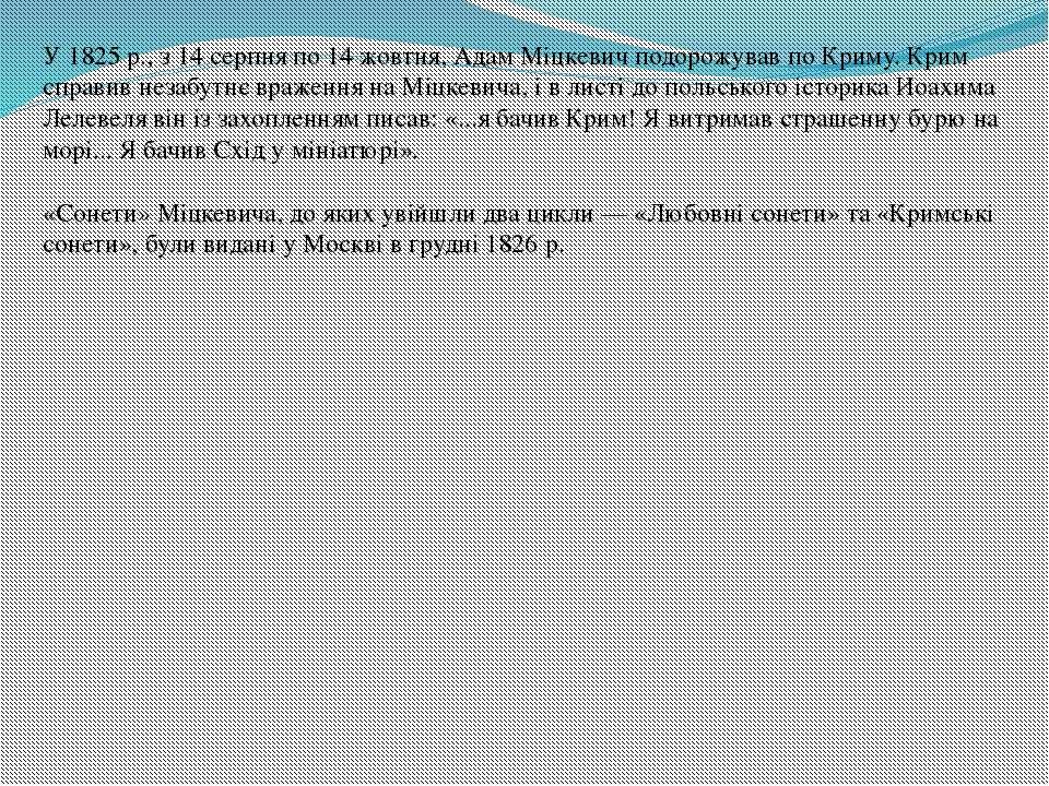 У 1825 р., з 14 серпня по 14 жовтня, Адам Міцкевич подорожував по Криму. Крим...