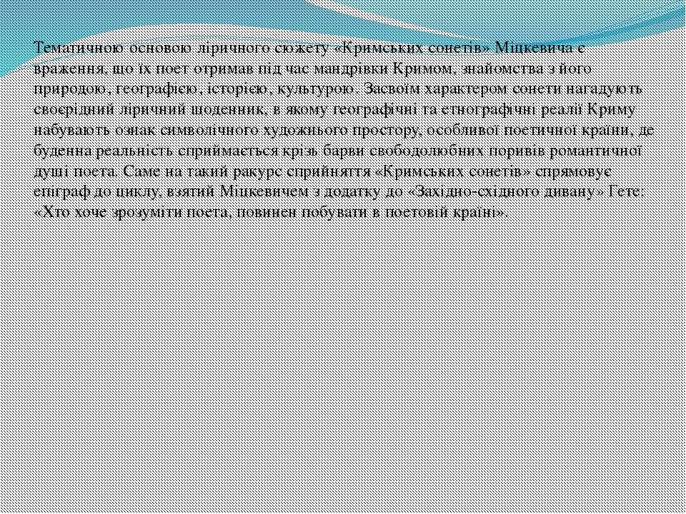 Тематичною основою ліричного сюжету «Кримських сонетів» Міцкевича є враження,...