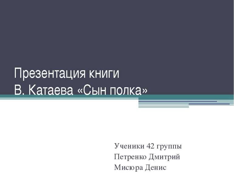 Презентація книги Ст. Катаєва «Син полку»