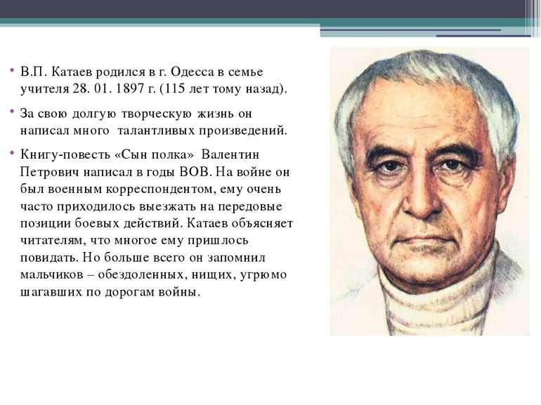 В. П. Катаєв народився р. в одесі в родині вчителя 28. 01. 1897 р. (115 років...
