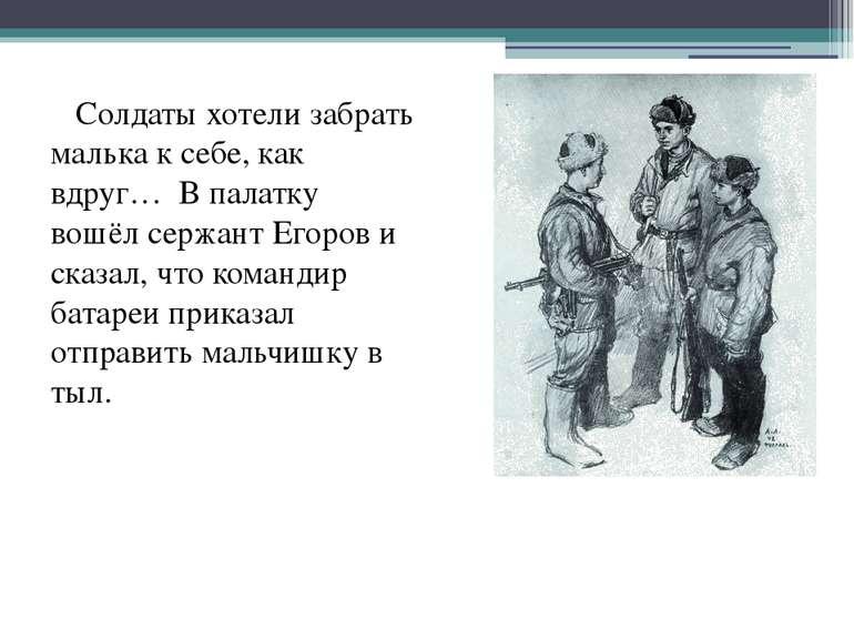Солдати хотіли забрати малька до себе, як раптом... В намет увійшов сержант Є...