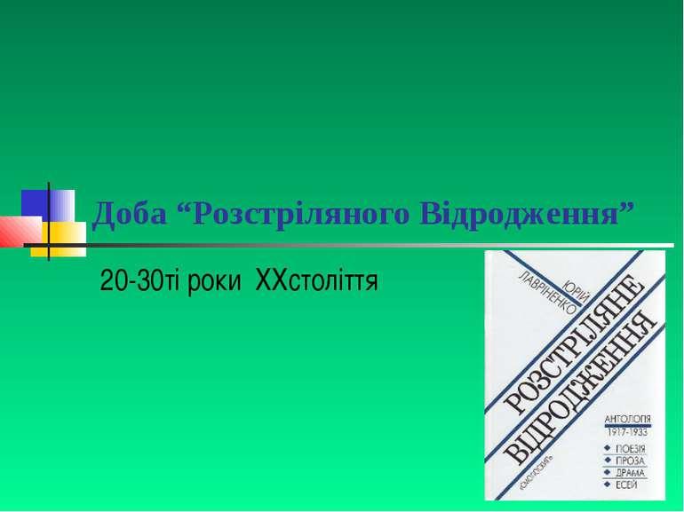 """Доба """"Розстріляного Відродження"""" 20-30ті роки XXстоліття"""