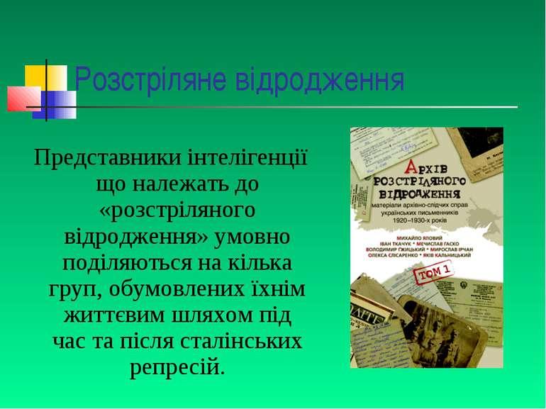 Розстріляне відродження Представники інтелігенції що належать до «розстріляно...