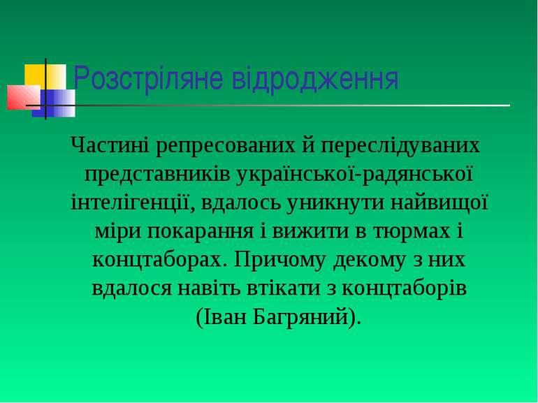 Розстріляне відродження Частині репресованих й переслідуваних представників у...
