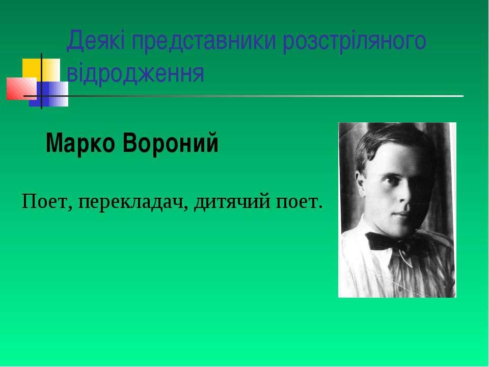 Деякі представники розстріляного відродження Поет, перекладач, дитячий поет. ...