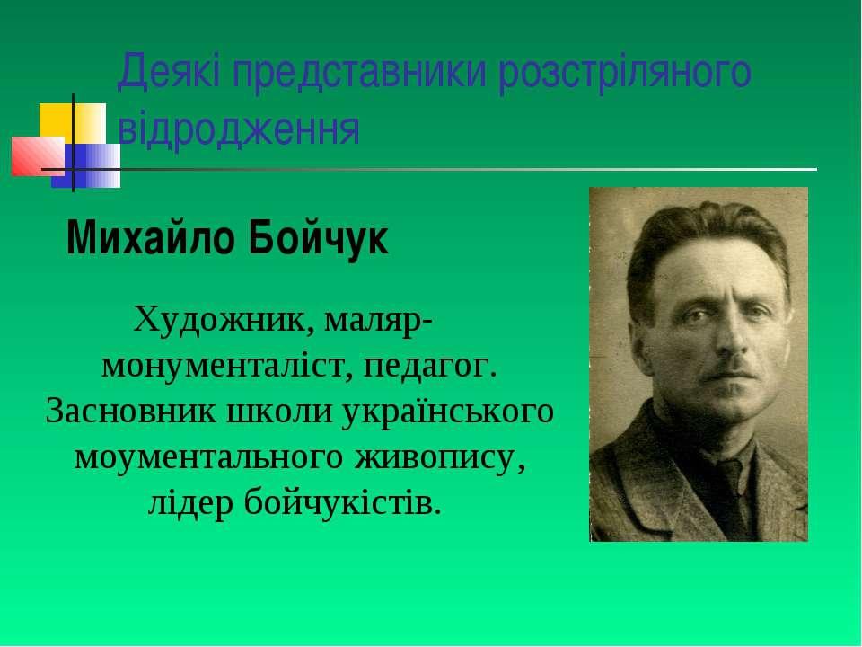 Деякі представники розстріляного відродження Художник, маляр-монументаліст, п...