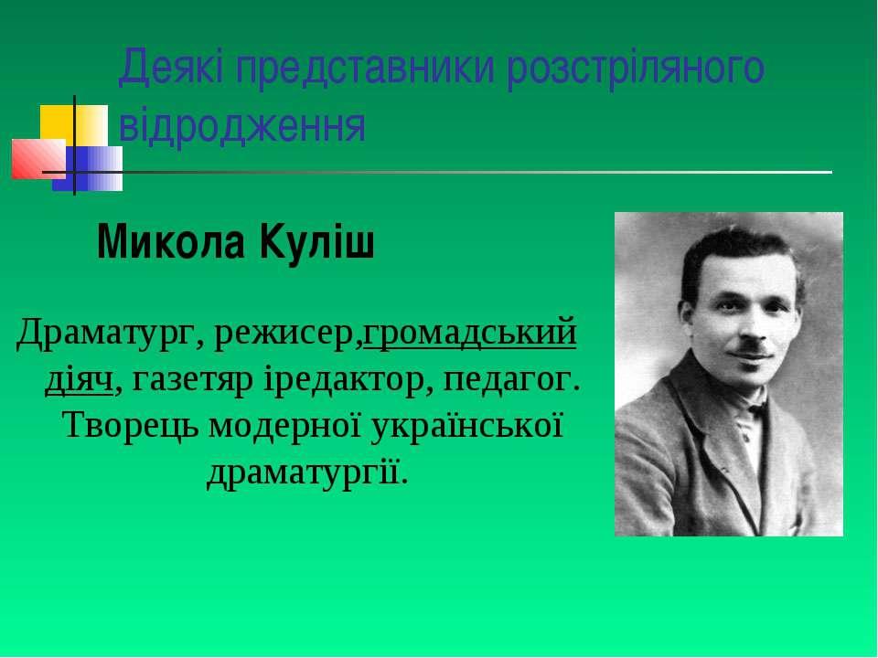 Деякі представники розстріляного відродження Драматург,режисер,громадський д...
