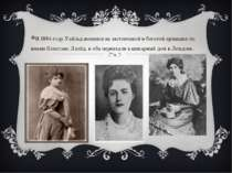 У 1884 році Уайльд одружився на сором'язливою і багатою ірландці по імені Кон...