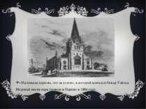 «Маленька церква, що за рогом», в якій вінчався Оскар Уайльд. Медовий місяць ...